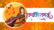 सकाळ स्वरोत्सव २०२१ | Ganesh Chaturthi 2021 |Swarotsav 2021 |Ganesh Puja |Ganeshotsav |Sakal Media|