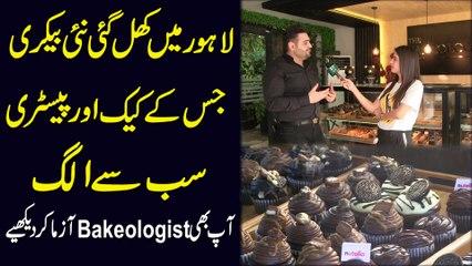 Lahore mei khul gai nai bakery jiskay cake aur pastries sab se alag, aap b Bakeologist azma kar dekhei
