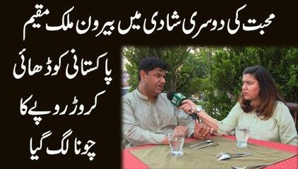 Muhabbat ki dusri shadi mei berun e mulk muqeem Pakistani ko dhai crore ropay ka choona lag gya