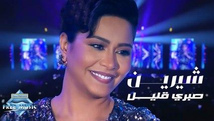 Sherine - Sabry 2alel (Jeddah Live Concert) | (شيرين - صبري قليل (حفل صيف جدة