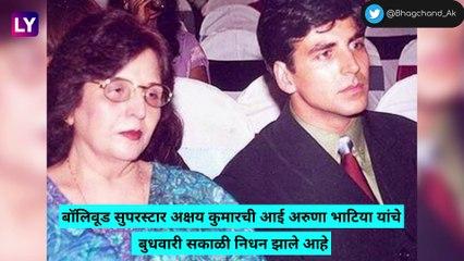 Akshay Kumar\'s Mother Death: अभिनेता अक्षय कुमारची आई अरुणा भाटिया यांचे निधन