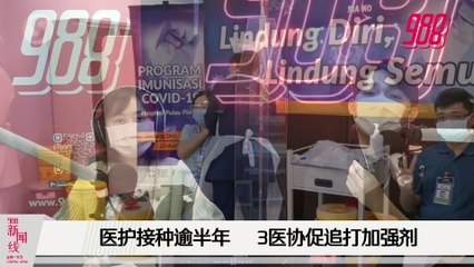 《988新闻线》:2021年9月8日 砂启动少年疫苗接种!凯里:下一批雪隆纳闽!