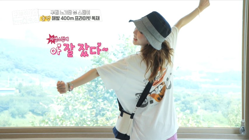 [HOT]A pension with a nice view.,구해줘! 숙소 210908