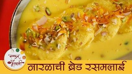 Coconut Bread Rasmalai   नारळाची ब्रेड रसमलाई   Ganpati Special Recipe   Prasad Recipe   Mugdha