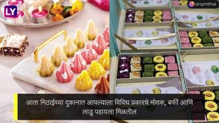 Ganesh Chaturthi Foods: गणपती बाप्पाला नैवेद्यासाठी मोदकांसह बनवा \'हे\'  गोड आणि सोपे पदार्थ