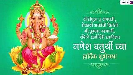 Happy Ganesh Chaturthi 2021 Marathi Wishes: गणेश चतुर्थी मराठी शुभेच्छा, Messages, WhatsApp Status
