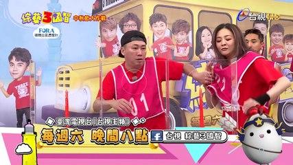 綜藝3國智-中秋節大作戰