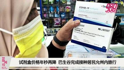 《988新闻线》:2021年9月9日 卫部推出Covid Now网,透明公布各数据!