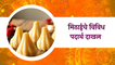 Ganesh Festival Special : गणेशोत्सवानिमित्त बाजारात मिठाईचे विविध पदार्थ दाखल!