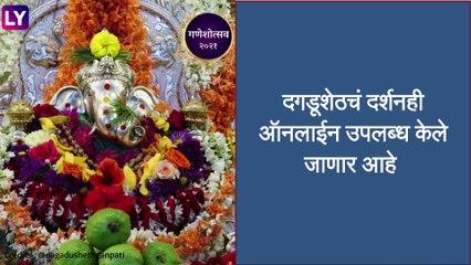 Ganeshotsav 2021: Lalbaugcha Raja ते Dagadusheth गणपती पहा कुठे घेऊ शकाल बाप्पाचे ऑनलाइन दर्शन