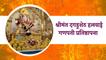 #Ganeshotsav Special (Pune) : श्रीमंत दगडूशेठ हलवाई गणपती प्रतिष्ठापना