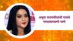 Ganesh Chaturthi | अमृता फडणवीसांनी गायले गणरायाचरणी गाणे | Amruta Fadnavis | Sakal Media |