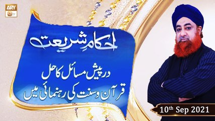 Ahkam-e-Shariat - Solution Of Problems - Mufti Muhammad Akmal - 10th September 2021 - ARY Qtv