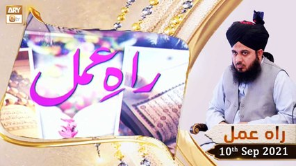 Raah e Amal - Peer Ajmal Raza Qadri - 10th September 2021 - ARY Qtv