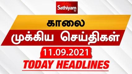 Today Headlines | இன்றைய தலைப்புச் செய்திகள் | Tamil Headlines | 11 Sept 2021 | Sathiyam News