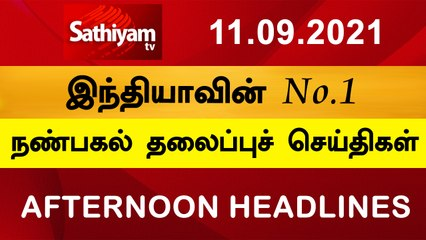 Today Headlines | Tamil News | தலைப்புச் செய்திகள் | Noon headlines | 11 Sep 2021 | Sathiyam TV