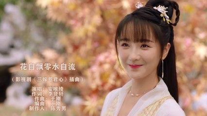 安唯綾 - 【花自飄零水自流】Official Music Video