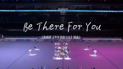 丁爽 - 【Be There For You】Official Music Video
