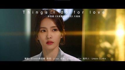 Sunnee楊芸晴 - 【Things I Do For Love】Official Music Video