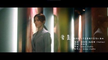 連淮偉, 彭雅琦 - 【愛是】Official Music Video