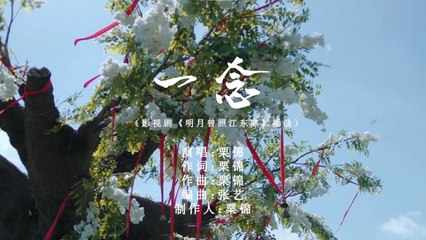栗錦 - 【一念】Official Music Video