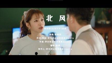 曾詠欣 - 【北風】Official Music Video