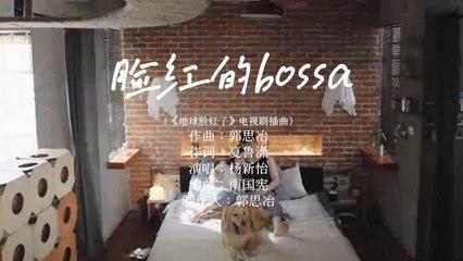 楊新怡 - 【臉紅的bossa】Official Music Video
