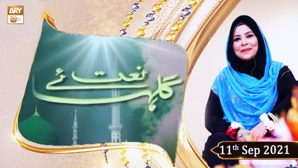 Gulha-e-Naat - Kalam & Naats - 11th September 2021 - ARY Qtv