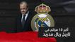 أكبر 10 هزائم في تاريخ ريال مدريد