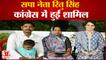 SP Leader Ritu Singh Joined Congress | Priyanka Gandhi की उपस्थिति में रितु सिंह कांग्रेस में शामिल
