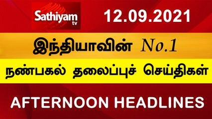 Today Headlines | Tamil News | தலைப்புச் செய்திகள் | Noon headlines | 12 Sep 2021 | Sathiyam TV