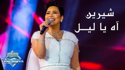 Sherine - Ah Ya Leil (Jeddah Live Concert) | (شيرين - اه يا ليل (حفل صيف جدة