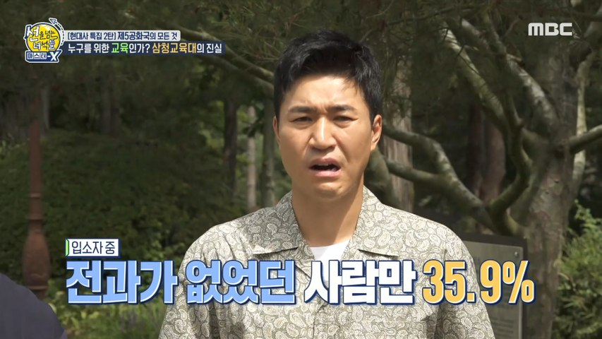 [HOT] Those who were arrested according to Samcheong education., 선을 넘는 녀석들 : 마스터-X 210912