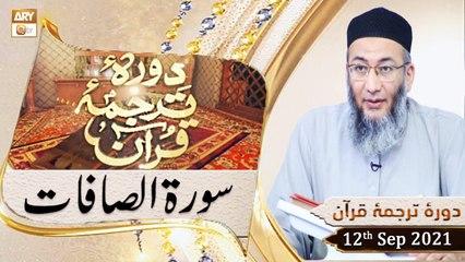 Daura e Tarjuma e Quran - Shuja Uddin Sheikh - 12th September 2021 - ARY Qtv