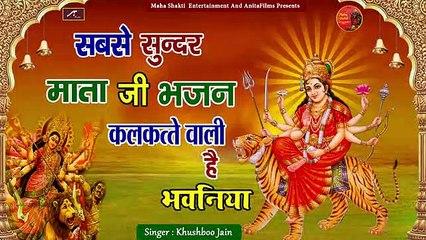 Bhojpuri Devi Geet 2021 New - #Navratri2021 - माता जी भजन || कलकत्ता वाली है भवनिया || Khushboo Jain - Latest Bhojpuri Song || Bhakti Geet || Devotional Songs