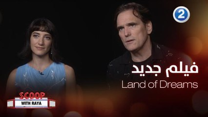 Matt Dillon و Sheila Vand يتحدثان عن فيلمهما الجديد Land of Dreams