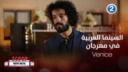 فقرة خاصة للسينما العربية في مهرجان Venice
