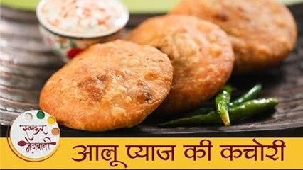 Aloo Pyaaz Ki Kachori - आलू प्याज की कचोरी I Jaipur's Famous Khasta Kachori Recipe I Mansi