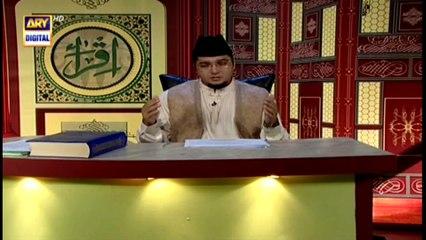 Iqra - Surah Ad-Dukhan - Ayat 1 to 11 - 13th September 2021 - ARY Digital