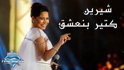 Sherine - Ketir Bne3sha2 (Jeddah Live Concert) | (شيرين - كتير بنعشق (حفل صيف جدة