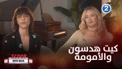 كيت هدسون تتحدث لريا عن فيلمها الجديد وحملها