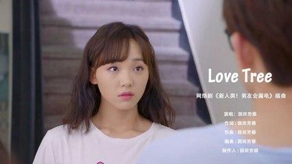 園田芳雄 - 〈Love Tree〉(網路劇《新人類!男友會漏電》插曲)Official Music Video