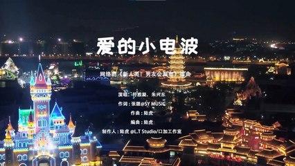 符雅凝, 朱興東 - 〈愛的小電波〉(網路劇《新人類!男友會漏電》插曲)Official Music Video