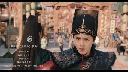 陸虎 - 〈勿忘〉(電視劇《玉昭令》插曲)Official Music Video