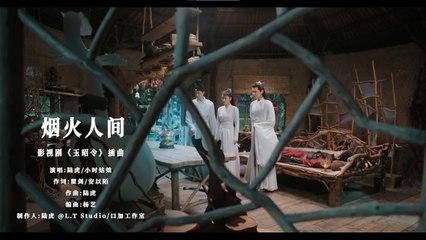 陸虎, 小時姑娘 - 〈煙火人間〉(電視劇《玉昭令》插曲)Official Music Video