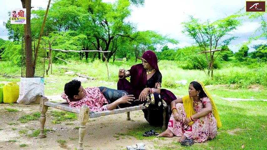 लोट पॉट कर देने वाली राजस्थानी कॉमेडी || धमाल कॉमेडी वीडियो || शराबी बेटे की जोरदार एक्टींग || Rajasthani Comedy || Marwadi Comedy Video || Comedy Short Films/Movies -FULL HD