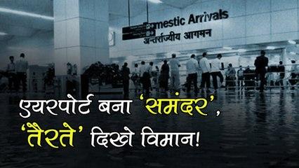 रिकॉर्ड तोड़ बारिश के बाद पानी-पानी हुई दिल्ली, एयरपोर्ट बना 'समंदर', 'तैरते' दिखे विमान!