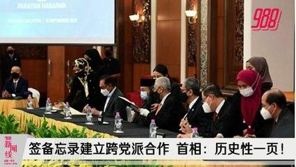 《988新闻线》2021年9月13日:签备忘录建立跨党派合作  首相:历史性一页!