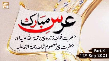 Urs Mubarak - H.Khawaja Zinda Peer RA & H.Peer Masoom Shah RA - Part 3 - 12th Sep 2021 - ARY Qtv