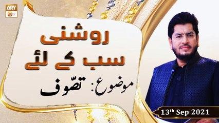 Roshni Sab Kay Liye - Tasawwuf - Muhammad Raees Ahmed - 13th September 2021 - ARY Qtv